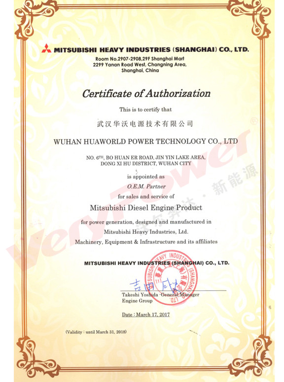 certificate authorization oem wuhan mitsubishi